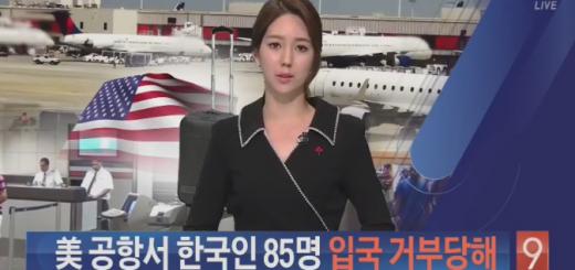 85名韩国人被美机场拒绝入境 据传从事宗教活动