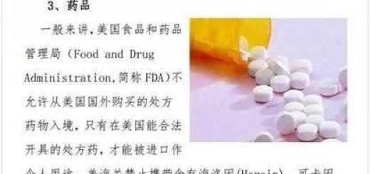 """美国海关: 这些中国药是""""禁药"""" 入境禁止携带"""