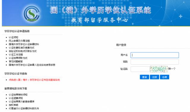 中国对国外学位学历认证有了新规定 快来看看
