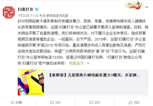 """美国严禁的""""儿童邪典片""""流入中国 实在太可怕! 【有图慎入】"""