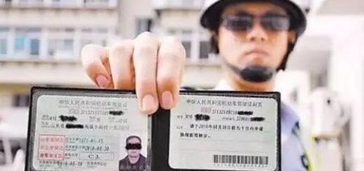 回国驾车注意了:持美加护照在国内开车的都悲剧了…小心逮捕