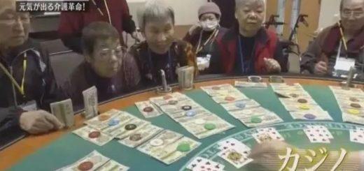 印钞票、办赌场、开黑,老人们却都抢着去~日本最大养老院逆天了!