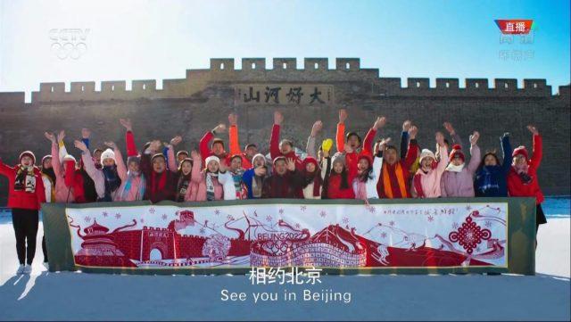"""平昌冬奥会闭幕 北京接过奥运匹克会旗 """"北京8分钟""""惊艳世界"""