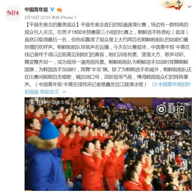 朝鲜啦啦队教你教科书式打call 美国人都被洗脑了……