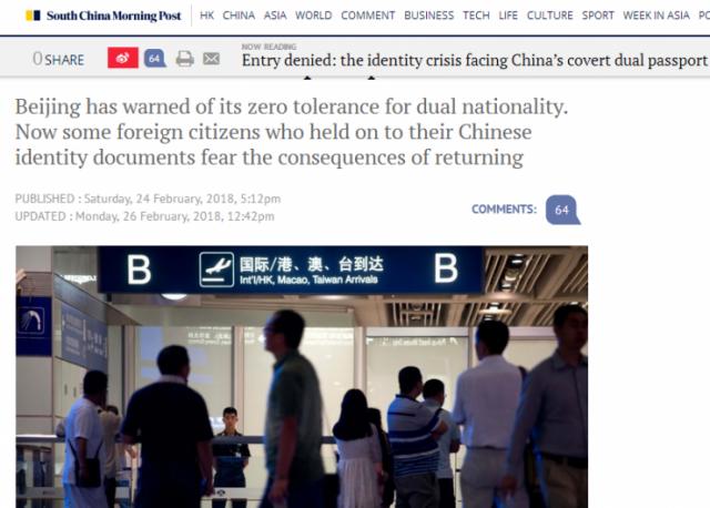持有双重国籍的华人注意了!中国正在严查灰色地带