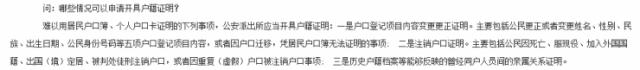 拿海外绿卡也必须注销户口 对华人有何影响?