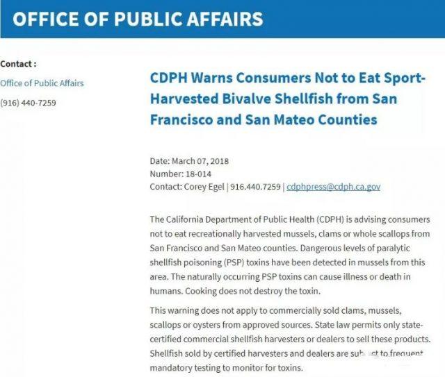 致命!加州发紧急禁令,这些海鲜有毒,千万别吃!