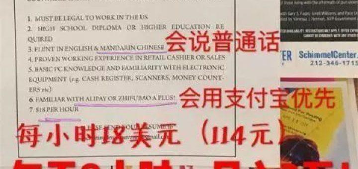 美国商家月薪3万招聘!只要会用支付宝、会说中文…