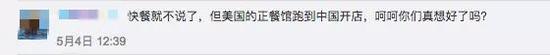 """这家美式网红中餐馆""""杀""""回中国开店 开局尴尬了"""