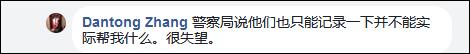 中国女留学生在海外被辱骂攻击 警察没办法 还能怎么维权?