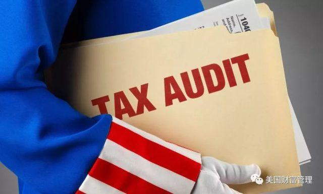 为什么IRS会查你的税?
