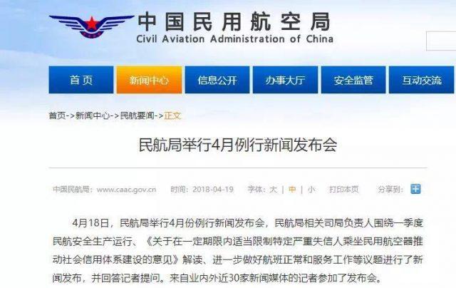 中国民航新规,回国探亲的朋友别踩雷啊!