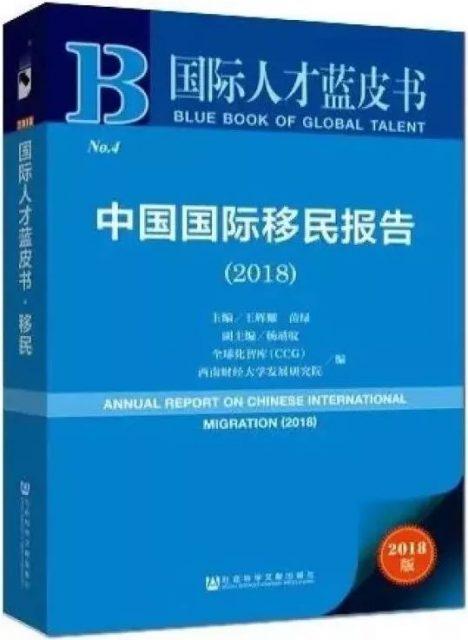 华人移民后如何返华定居?申请永居5种途径!