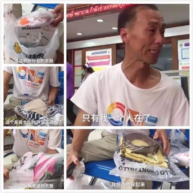 泰国救出13个孩子的同时, 中国13名海难儿童在哪?
