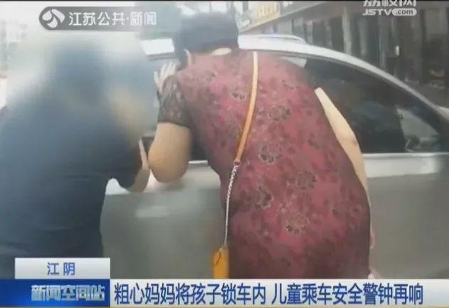 孩子被锁车里哭得一头汗,妈妈拒绝砸窗,救出时…
