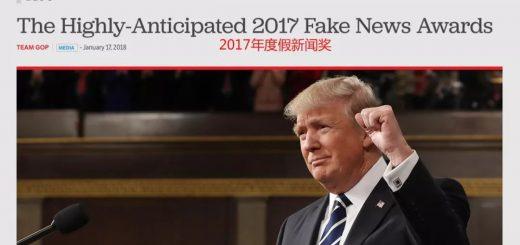 """天天被骂""""假新闻"""",美国媒体爆发了!350家媒体集体""""宣战""""特朗普丨外媒说"""
