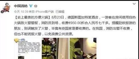 中国游客在海外酒店吃了一盒方便火锅,7500元没了