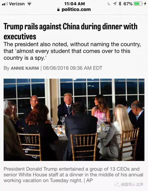 川普没有说过几乎每个中国留学生都是间谍?