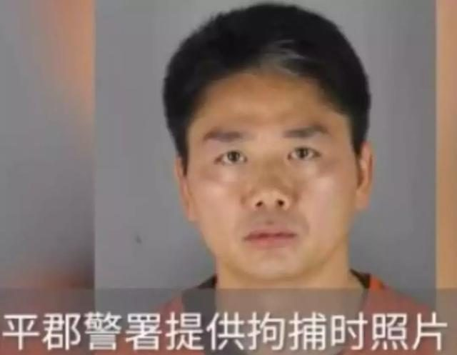 刘强东事件,美国警方意外曝光!