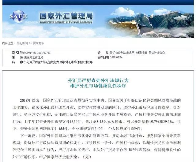 中国严打资金外逃,海外华人汇款路被堵死,房价恐暴跌!