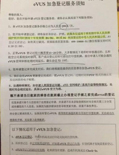 华裔夫妇持绿卡登机被拦,航空公司竟强制要求更新这个...