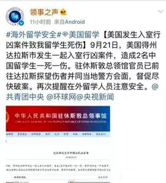 转帖  美国达拉斯中国女留学生遭入室行凶 一死一伤