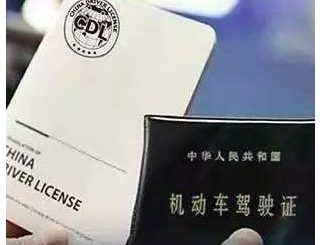 """娓娓:什么?在美国持有""""国际驾照""""竟然还被指""""无证驾驶""""?"""