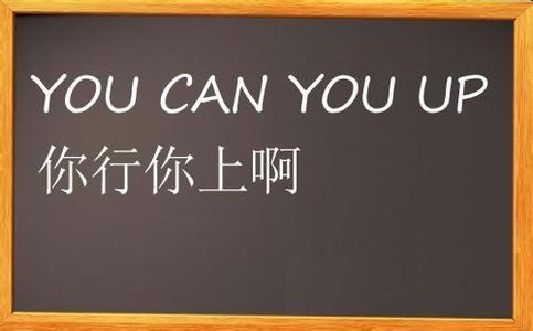 中式英语独当一面?来look look你啥水平?