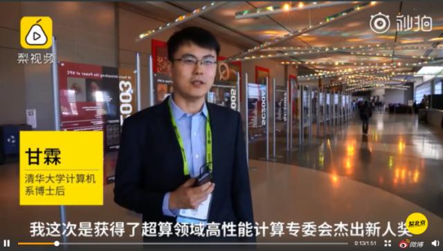 清华博士后获全球超算大奖 成首位获该奖的中国人
