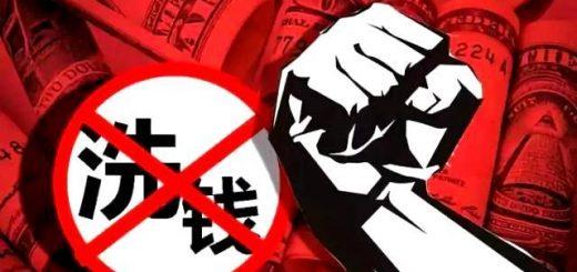 下月起 中国严打7种大额资金交易 钱出不来了
