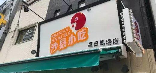 这家中国小吃,在美国开业3小时就关张了!原因竟是…