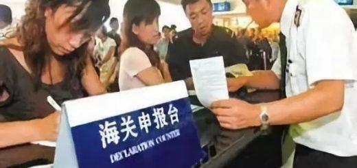 在Costco买大批精华素寄回中国 竟然算走私?