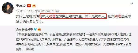"""刘强东性侵案""""皮条大亨""""被曝光 起底奶茶妹师兄这个隐形富豪"""