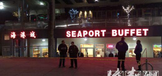 纽约布碌仑中餐馆锤杀案 第三名华裔受伤店员死亡