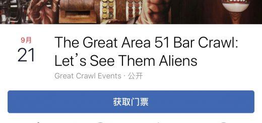 """网友欲组团闯""""51区""""看外星人 军方:敢来个试试?"""