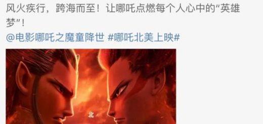 《哪吒》将在北美和澳洲上映 这次能出华人圈?