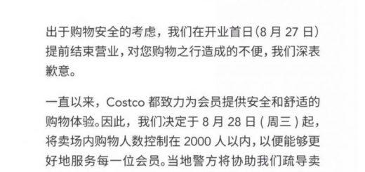 开业半天被买停业后,Costco回应称将控制购物人数