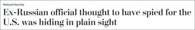 "CIA""间谍""用本名在美购置豪宅:媒体赶到时已人去楼空"