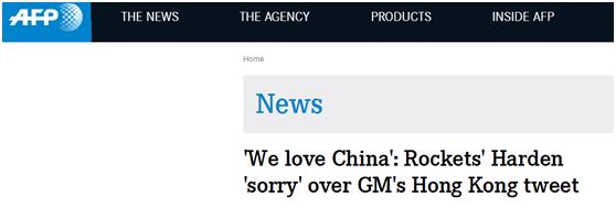 火箭队当家球星詹姆斯·哈登道歉:我们爱中国