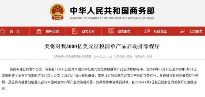 美国将对中国3000亿美元征税清单产品启动排除程序