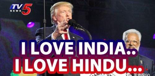 特朗普心中,印度人和华人谁更重要?