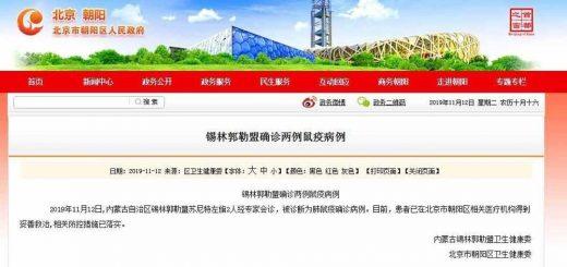 北京朝阳医院回应鼠疫一事: 不必要恐慌一切在掌控中