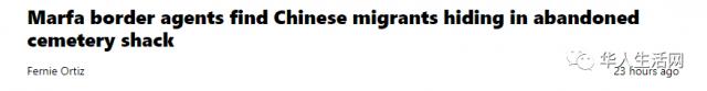 挡不住,6中国人深夜搭小船偷渡美国,谁料CBP就静静躲在黑暗中