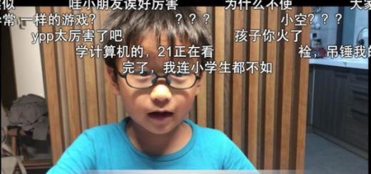"""8岁男孩直播教编程""""惊动""""库克 或为全网年龄最小编程教师"""