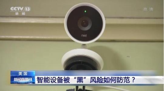华人注意!你的智能设备可能正监视你 !