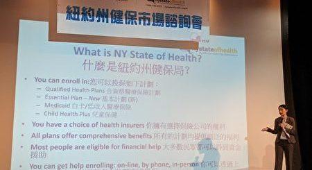 哪些健保不受公共负担影响?新唐人健保咨询会讲解
