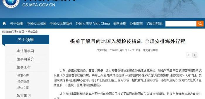 美国、泰国多个机场对中国旅客升级检疫措施