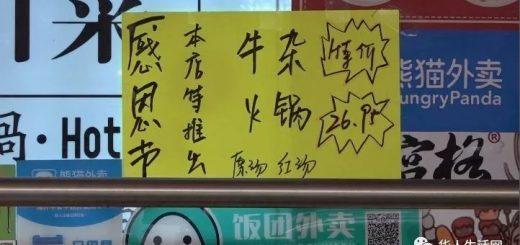 华二代宁关也不接中餐馆 背后的原因却令父辈欣慰