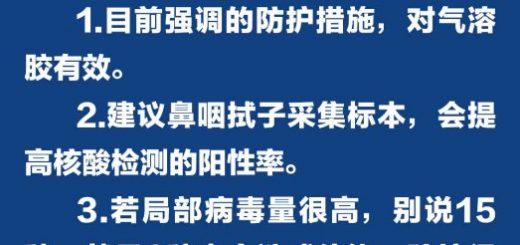 15秒接触就染病?什么是气溶胶传播?中国专家解答