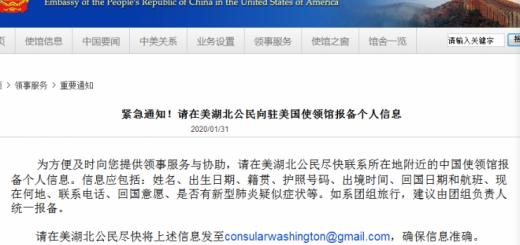 中国驻美使领馆发紧急通知 在美湖北公民需报备信息